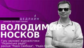 Володимир Носков, «Українське радіо»: «Із зав'язаними очима людина починає слухати звуки»