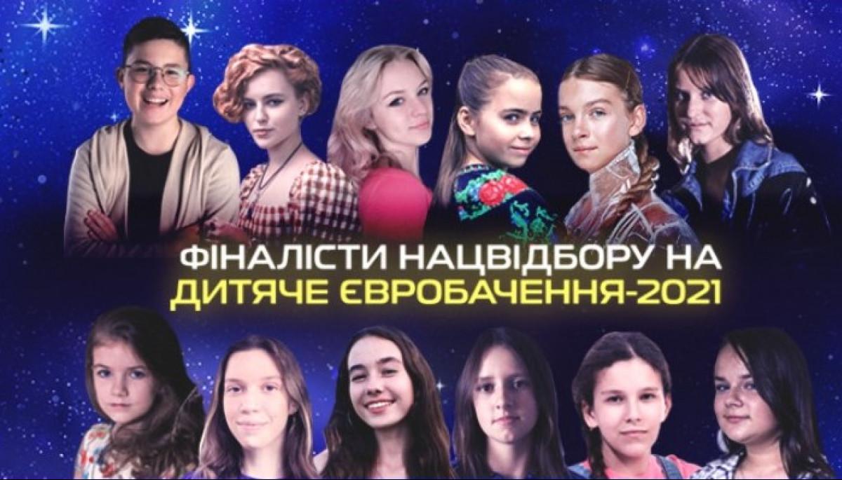 Фіналісти нацвідбору на дитяче «Євробачення» розпочинають запис пісень для концерту-конкурсу