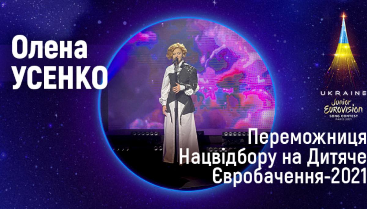 Оголошено переможницю Нацвідбору на дитяче «Євробачення-2021»